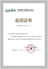 中国营养保健食品协会团体会员单位
