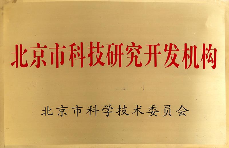 北京市科技研究开发机构