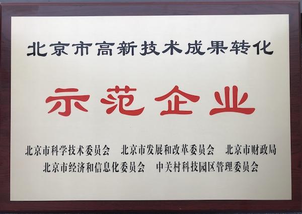 北京市高新技术成果转化示范企业